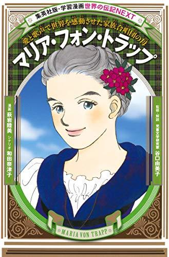 学習漫画 世界の伝記 NEXT マリア・フォン・トラップ 愛と歌声で世界を感動させた家族合唱団の母