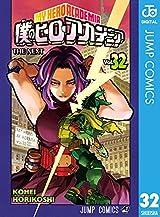 僕のヒーローアカデミア 32 (ジャンプコミックスDIGITAL) Kindle版