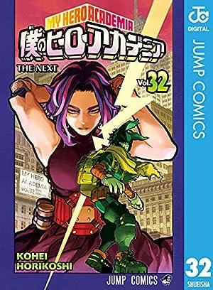 『僕のヒーローアカデミア 32 (ジャンプコミックスDIGITAL)』