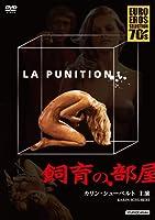 飼育の部屋 《IVC 25th ベストバリューコレクション》 [DVD]