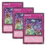 【 3枚セット 】遊戯王 日本語版 PHRA-JP077 Free-Range Monsters 魍魎跋扈 (ノーマル)