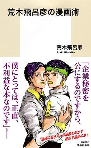 荒木飛呂彦の漫画術 (集英社新書)の詳細を見る