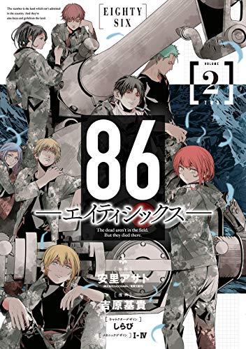 86ーエイティシックスー (2) (ヤングガンガンコミックス)