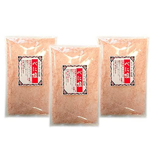 まとめ買い【3個セット】紅塩 べに塩・パウダー 450g ヒマラヤ岩塩 食塩用・入浴用
