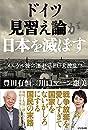 ドイツ見習え論が日本を滅ぼす――メルケル後の迷走でEU大波乱!?