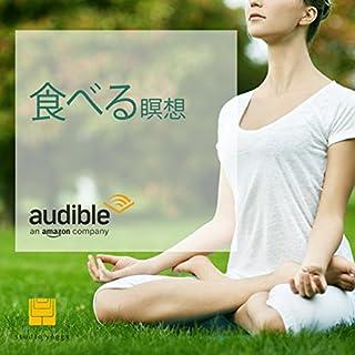 食べる瞑想                   著者:                                                                                                                                 ユウ                               ナレーター:                                                                                                                                 生天目 仁美                      再生時間: 11 分     3件のカスタマーレビュー     総合評価 4.7