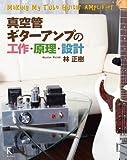 真空管ギターアンプの工作 原理 設計