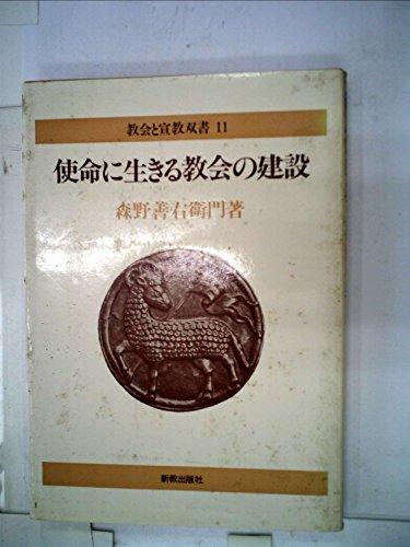 使命に生きる教会の建設 (1983年) (教会と宣教双書〈11〉)の詳細を見る
