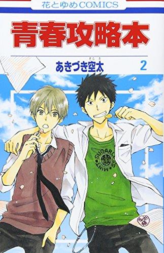 青春攻略本 第2巻 (花とゆめCOMICS)