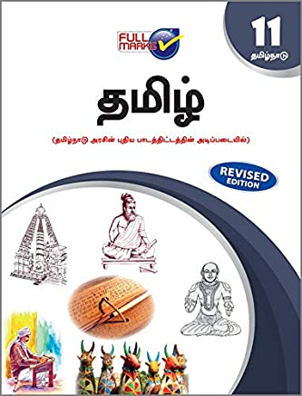 Amazon in: Tamil - School Textbooks / Textbooks & Study Guides: Books