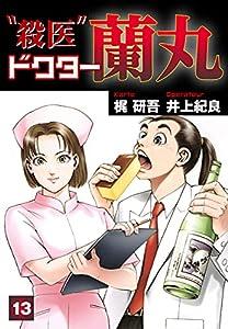 殺医ドクター蘭丸(13) (ゴマブックス×ナンバーナイン)