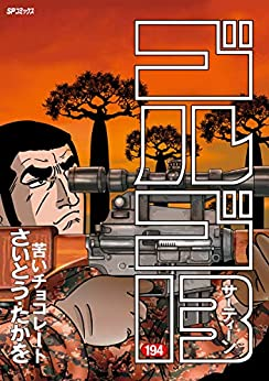 [さいとう・たかを]のゴルゴ13(194) (コミックス単行本)