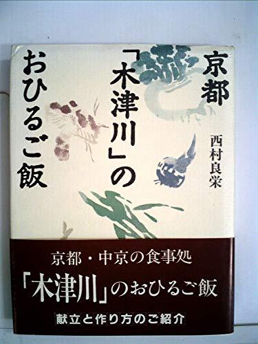 京都「木津川」のおひるご飯 (1984年)