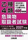乙種4類 危険物取扱者試験 2021年版