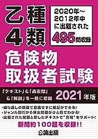 51fRTPmZ4LL. SL200  - 危険物取扱者試験 01