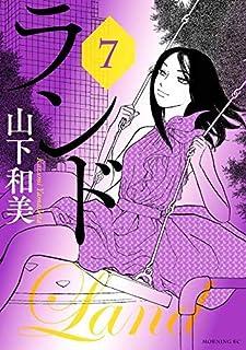 ランド コミック 1-7巻セット