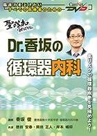 聖路加GENERAL【Dr.香坂の循環器内科】/ケアネットDVD