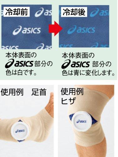asics(アシックス)『カラーシグナルアイスバッグ』