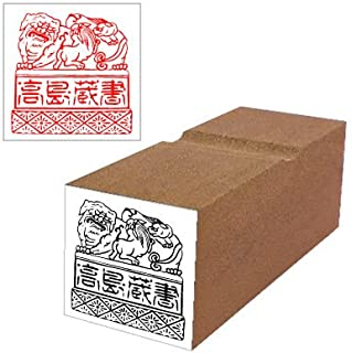 Web落款<704>篆古印(21mm印)