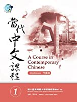 A Course in Contemporary Chinese (Student Workbook) 1