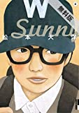 Sunny(2)【期間限定 無料お試し版】 (IKKI COMIX)