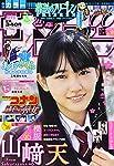 週刊少年サンデー 2021年 4/21 号 [雑誌]