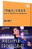 「等身大」で生きる スケートで学んだチャンスのつかみ方 (NHK出版新書)