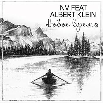 Новое время (feat. Albert Klein)
