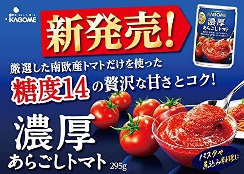 カゴメ濃厚あらごしトマト295g