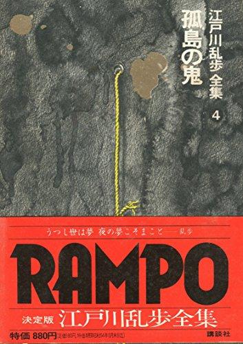 江戸川乱歩全集〈第4巻〉孤島の鬼 (1978年)