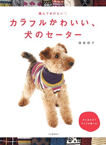 カラフルかわいい犬のセーター