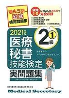 51fRleK6fuL. SL200  - 医療秘書技能検定 01