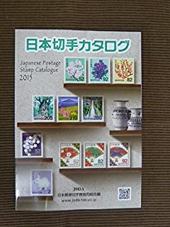 Japan Stamp Catalogue (2015) [Japan Import]