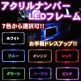 LED アクリルプレート 自動車用ナンバーフレームキット◎グリーン発光◎ライトアップ イルミネーション ライトメイクに【エムトラ】