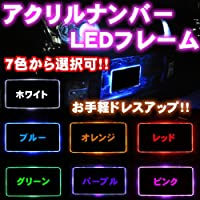 LED アクリルプレート 自動車用ナンバーフレームキット◎オレンジ発光◎ライトアップ、イルミネーション、ライトメイクに【エムトラ】