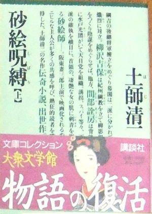 砂絵呪縛〈上〉 (大衆文学館―文庫コレクション)