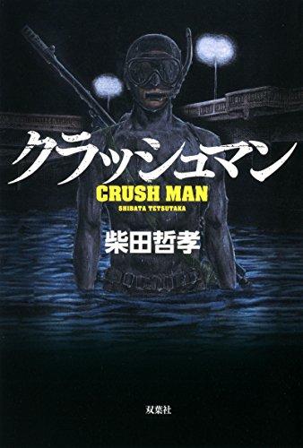 クラッシュマン