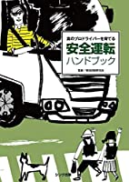 指導監督の指針に基づいたドライバー教育に最適!貨物運送事業経営者、運行管理者必携の1冊「真のプロドライバーを育てる安全運転ハンドブック」