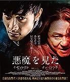 悪魔を見た スペシャル・プライス[Blu-ray/ブルーレイ]