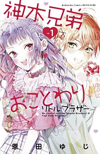 神木兄弟おことわり リトル・ブラザー ベツフレプチ(1) (別冊フレンドコミックス)
