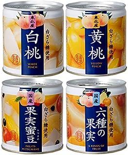 国産果実のフルーツ缶詰 4種類8個詰め合わせセット(白桃 黄桃 蜜豆 白ざら糖)