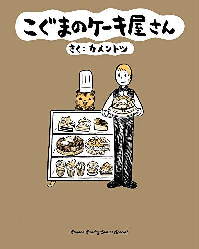 こぐまのケーキ屋さん (ゲッサン少年サンデーコミックススペシャル)
