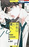 恋に無駄口 1 (花とゆめCOMICS)