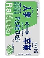 爆笑目隠しシールシリーズ 「Rakuda 入学⇔卒業シール」 おもしろ 雑貨 ネタ 目立ちアイテム Suica ICカードステッカー 定期券 個人情報保護 シール ステッカー