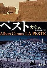 A・カミュ『ペスト』(新潮文庫)、足かけ50年でミリオンに