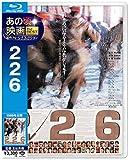 あの頃映画 the BEST 松竹ブルーレイ・コレクション 226[Blu-ray/ブルーレイ]