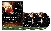 バスケットボール 教材 DVD インサイドオフェンスバリエーション2