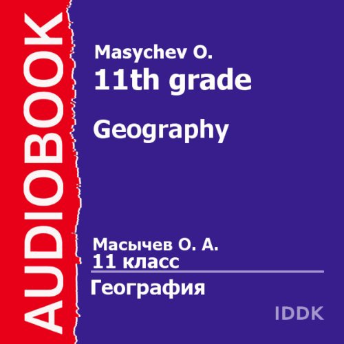 Geography for 11th Grade (Russian Edition) cover art