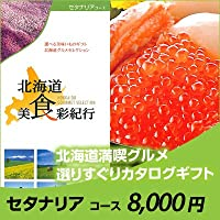 カタログギフト CATALOG GIFT 北海道美食彩紀行 はまなす 10000円コース