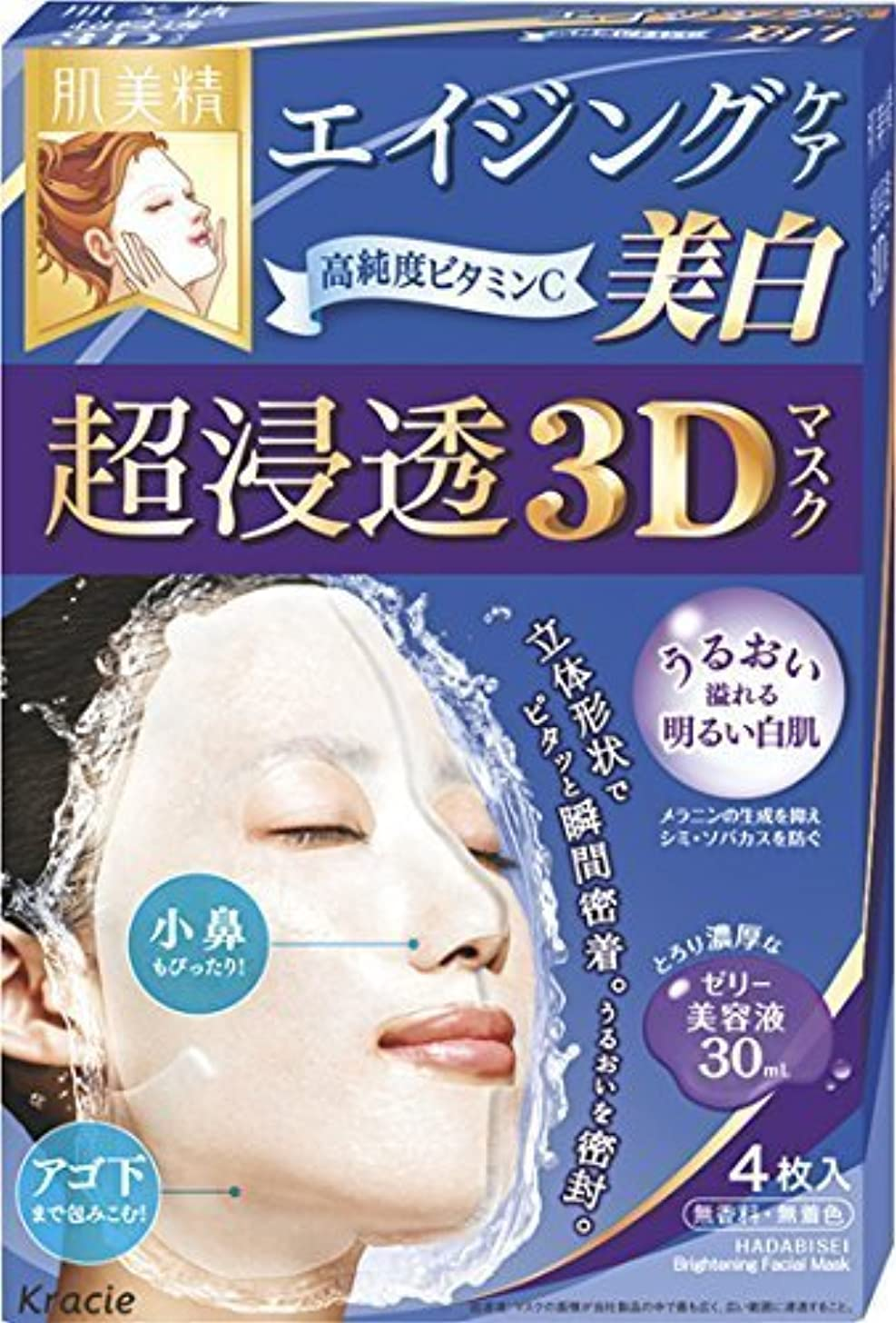老朽化した郡価値クラシエ 肌美精 超浸透3Dマスク エイジングケア (美白) [医薬部外品] 2個セット